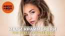 Мари Краймбрери - The Best - Лучшее 2020