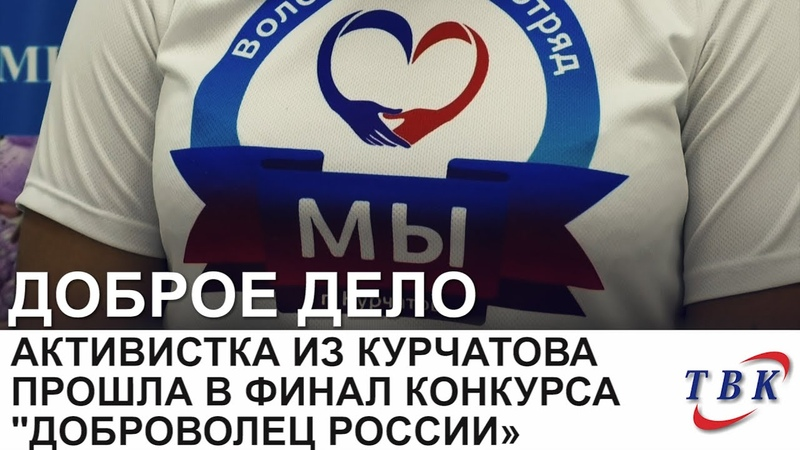 Активистка из Курчатова прошла в финал конкурса Доброволец России