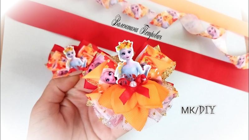 Сказочные бантики! Осенние бантики из репсовых лент Канзаши Принцесса в юбке bows from rep ribbons