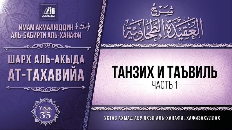 Комментарий к «Акыда ат-Тахавийя». Урок 35. Танзих и Таъвиль, часть 1 | Azan.kz