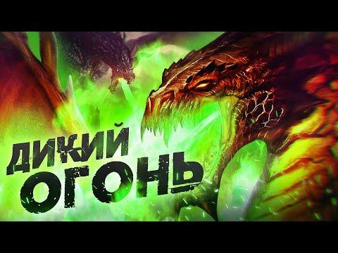 Дикий ОГОНЬ Зелёное пламя