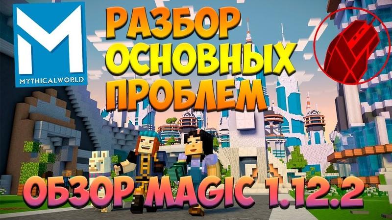 [MythicalWorld] Разбираем возможные проблемы. Обзор Magic 1.12.2