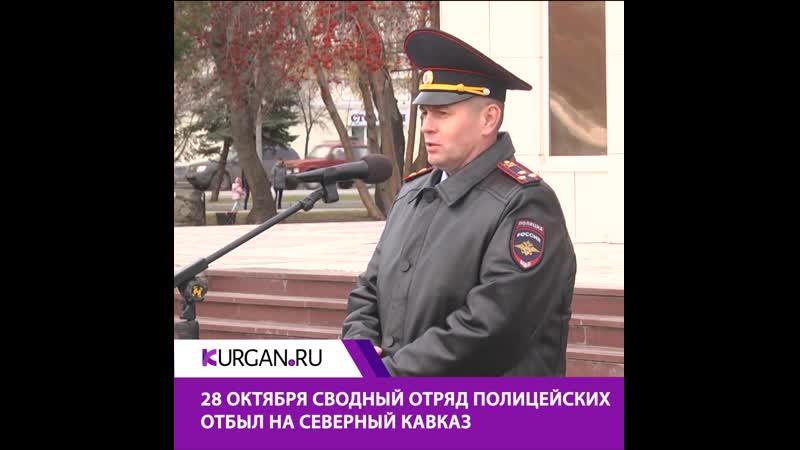 28 октября сводный отряд полицейских отбыл на Северный Кавказ.