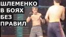 Шлеменко кинули НА УБОЙ / Бои без правил в омском цирке в 2004 году