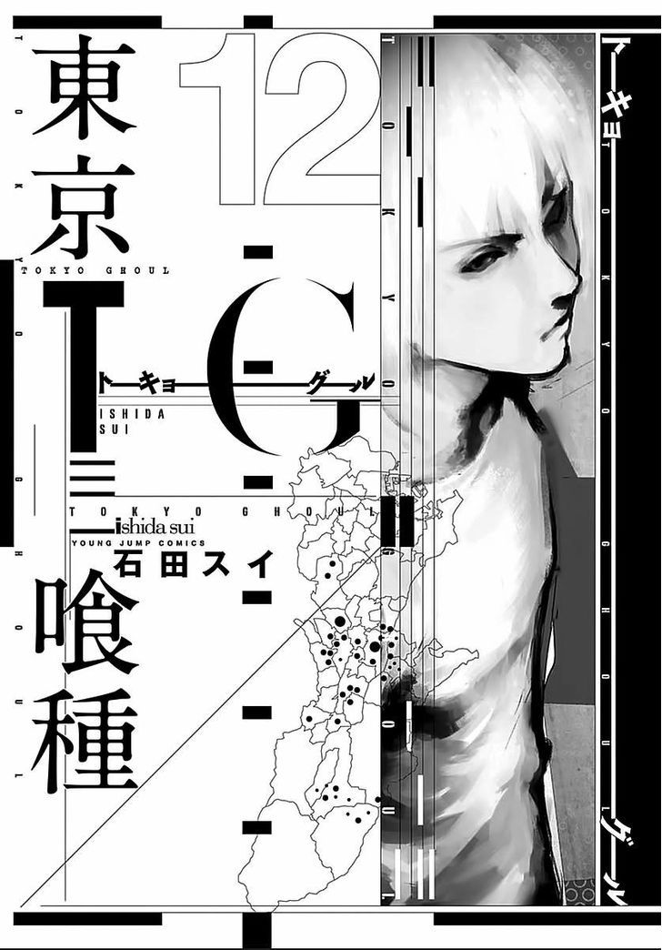 Tokyo Ghoul, Vol. 12 Chapter 112 Lights Out, image #2