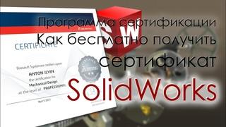 Программа сертификации SolidWorks - Как бесплатно получить сертификат