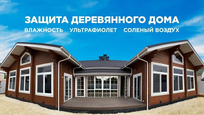 ГЛАВНОЕ о наружной отделке деревянного ДОМА в Крыму