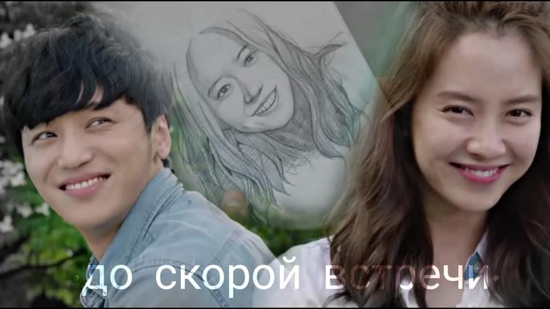 до скорой встречи клуб бывших подружек ex girlfriend club byun yo han x song ji hyo