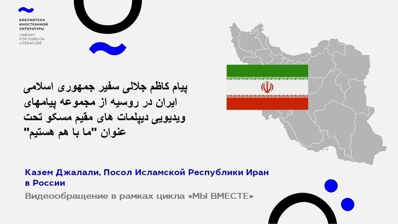 WE ARE TOGETHER. Kazem Jalali, Ambassador of Iran to Russia