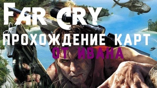 СТРИМ ► Far Cry 1 ||| Прохождение карт от Ивана