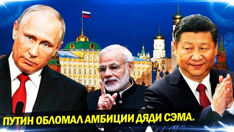 Путин создал союз который остановит гегемонию С.Ш.А. Чем ответят на Западе?