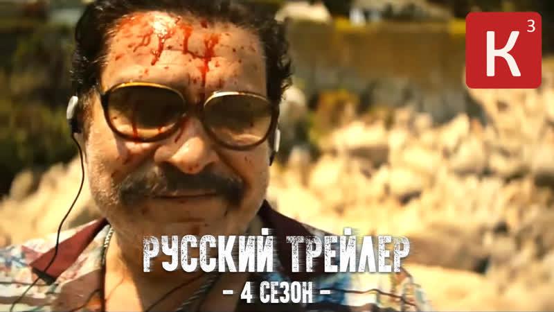 Нарко: Мексика 4 сезон 2018 Русский трейлре HD Кубик в Кубе Narcos: Mexico