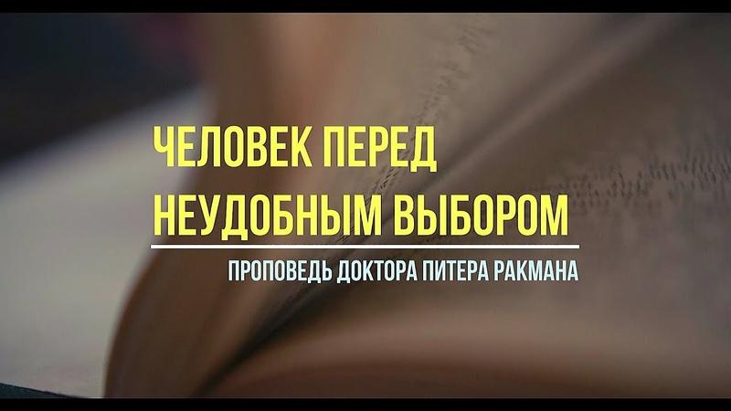 56 Ангел Смерти Доктор Питер Ракман