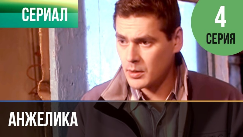 ▶️ Анжелика 4 серия   Сериал / 2010 / Мелодрама