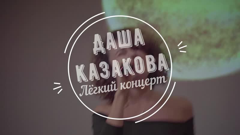 Анонс Легкого концерта даши Казаковой 7 октября