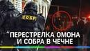 Видео пьяные ОМОНовцы устроили перестрелку с СОБРом. Погибли люди