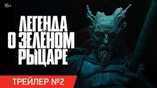 ЛЕГЕНДА О ЗЕЛЁНОМ РЫЦАРЕ | Трейлер | В кинотеатрах с 26 августа