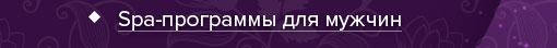xn--80aa1a8aa4el.xn--p1ai/tolko-dla-muzcin