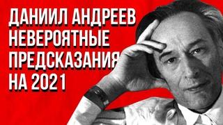 Невероятные предсказания Даниила Андреева на  2021 год.  Кто влияет на сознание людей?