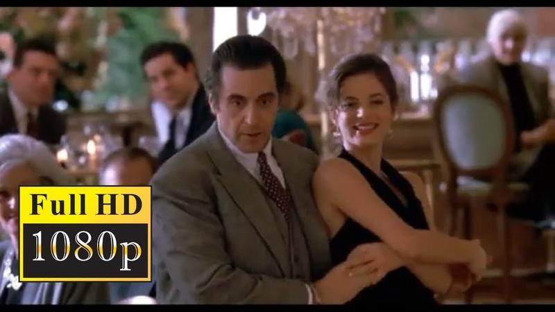 Сцена Танец Танго Аль Пачино Запах Женщины 1992
