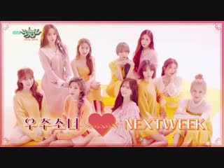 WJSN & Apink - Next Week @ Music Bank 190104