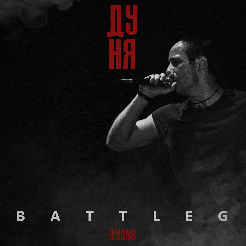 Дуня album Battleg
