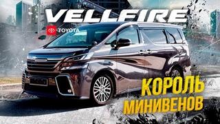 Toyota Vellfire AGH35W💥Король минивэнов🔥Безумный автобус🤩Лучший в своем роде?