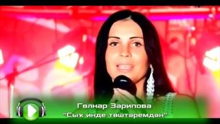 Гөлнар Зарипова - Сыҡ инде төштәремдән