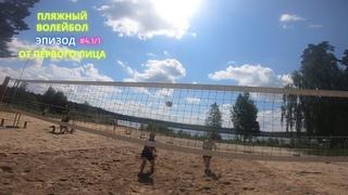 Пляжный Волейбол От Первого Лица #4.1/1 - турнир / Beach Volleyball First Person #4.1/1 - tournament
