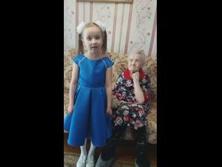 №18 Полякова Валерия (5 лет), МДОУ Сосенка, автор Татьяна Петухова Моя прабабушка