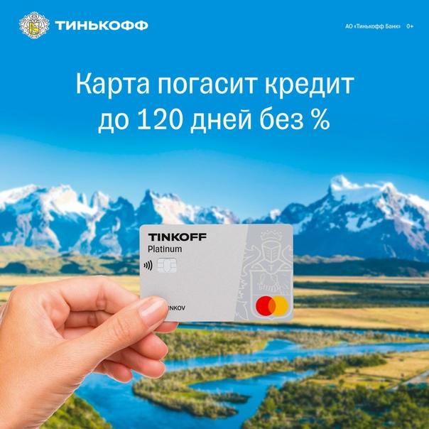 С кредитной картой Tinoff Platinum вы погасите кредит до 120 дней без % Кредитный лимит до 700 000р. Кэшбэк до 30% баллами!Оформи карту