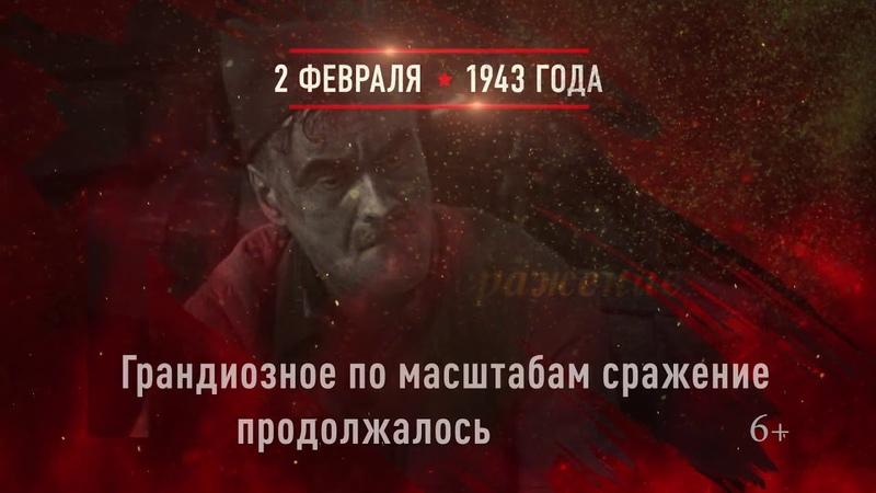 02 февраля Победа в Сталинградской битве