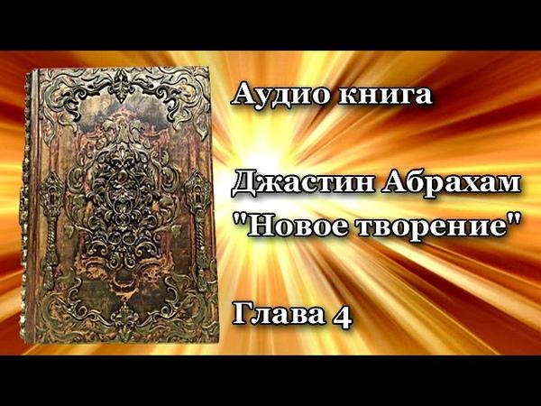 Джастин Абрахам Новое творение 4