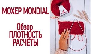 Обзор пряжи Mondial Dolce Mohair. Определение плотности и расчёты!