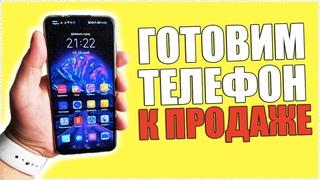 Как подготовить смартфон к продаже? Сброс до заводских настроек и удалить все данные с телефона!