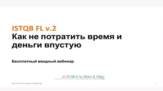 Бесплатный вводный вебинар КСП ISTQB (Как не потратить деньги впустую?)