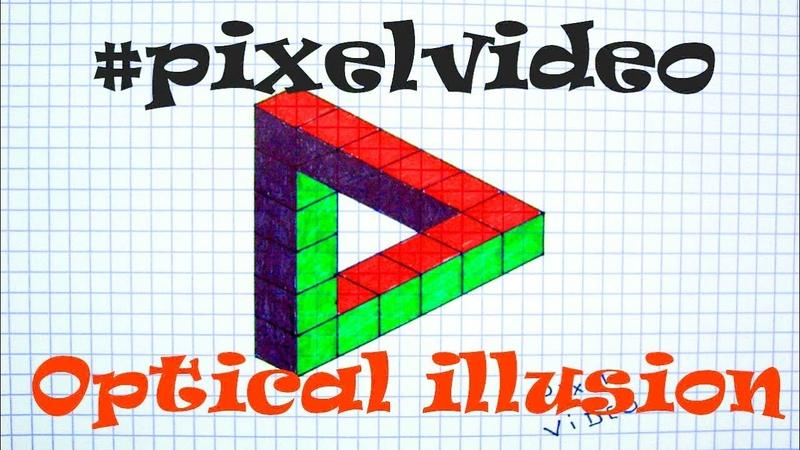 3D Как рисовать Обман Зрения Иллюзию ПО КЛЕТОЧКАМ pixelvideo
