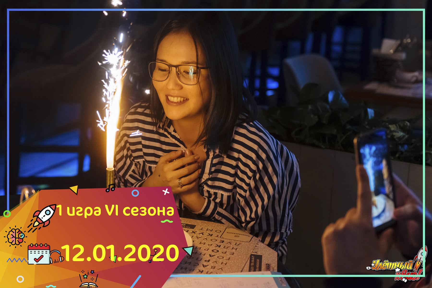 Игра № 1  VI сезон Улётный квиз 12.01.2020 (227 фото)