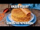 🥞 Блины из чечевицы — видео рецепт. Как приготовить постные / веганские чечевичные блинчики на воде