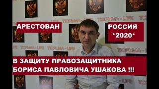 В защиту арестованного ПРАВОЗАЩИТНИКА Бориса Ушакова / видео обращения в защиту /