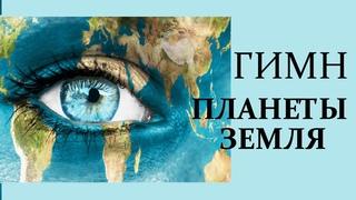 """""""Прекрасное далёко"""" на русском, японском и английском языках"""
