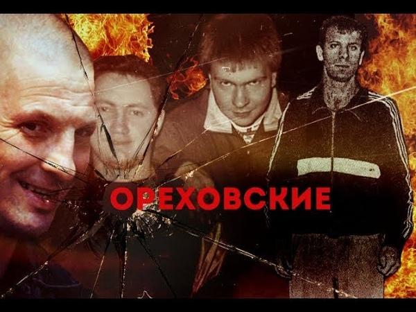 Сильвестр Ося Гриня что стало с главарями Ореховской ОПГ