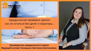 Экспертное агентство недвижимости Квартиры Санкт-Петербурга. Как не остаться без денег и  квартиры