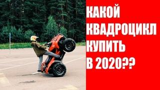 КАКОЙ КВАДРОЦИКЛ КУПИТЬ В 2020 ?