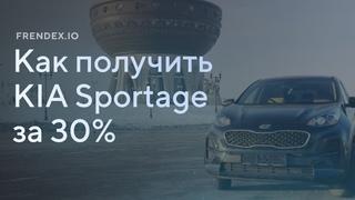 Как купить новую KIA Sportage за 30%. Интервью с партнером получившим авто по программе FX AUTO