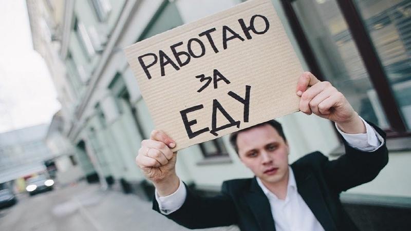 Россияне теряют работу!   МРОТ повысят на 90 рублей!   Жизнь в России
