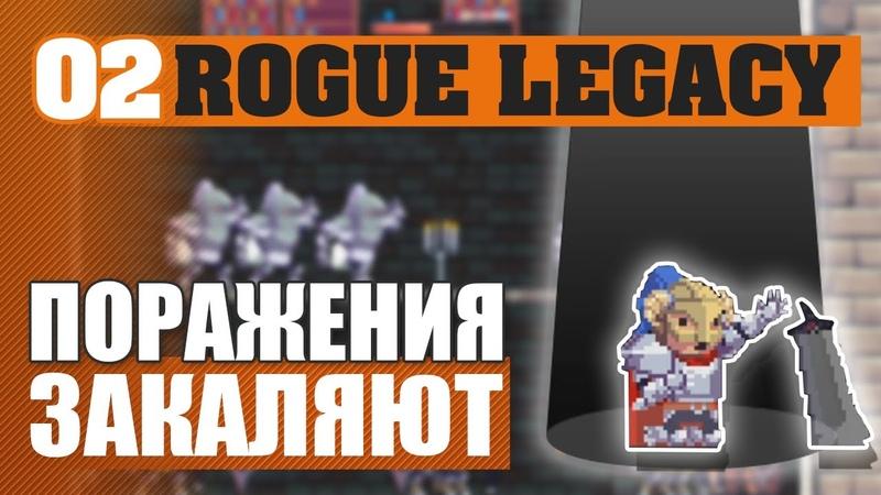 ПОРАЖЕНИЯ ЗАКАЛЯЮТ! 2 ROGUE LEGACY ПРОХОЖДЕНИЕ