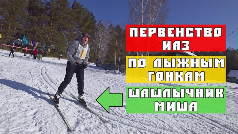 Первенство ИАЗ по лыжным гонкам 2020