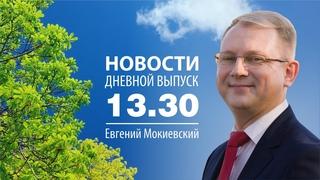 Новости 27/07/21 в 13:30