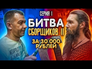 БИТВА СБОРЩИКОВ. Лучший ПК за  рублей. Ваня vs Саша!🔥